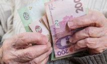 Пенсии ряду украинцев повысили «задним числом»