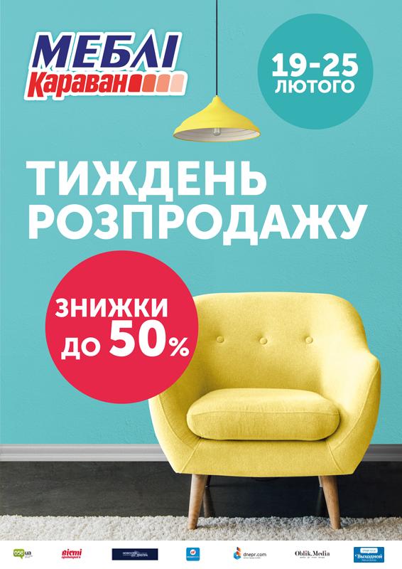 2f18ebfdd В течении недели в гипермаркете «Караван-Мебель» действуют скидки до 50%!