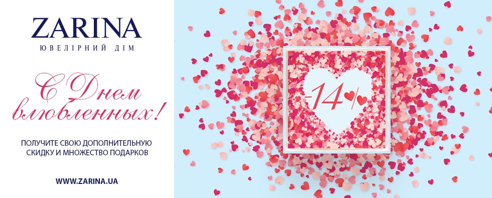 Новости Днепра про Идеи для подарков на День Святого Валентина