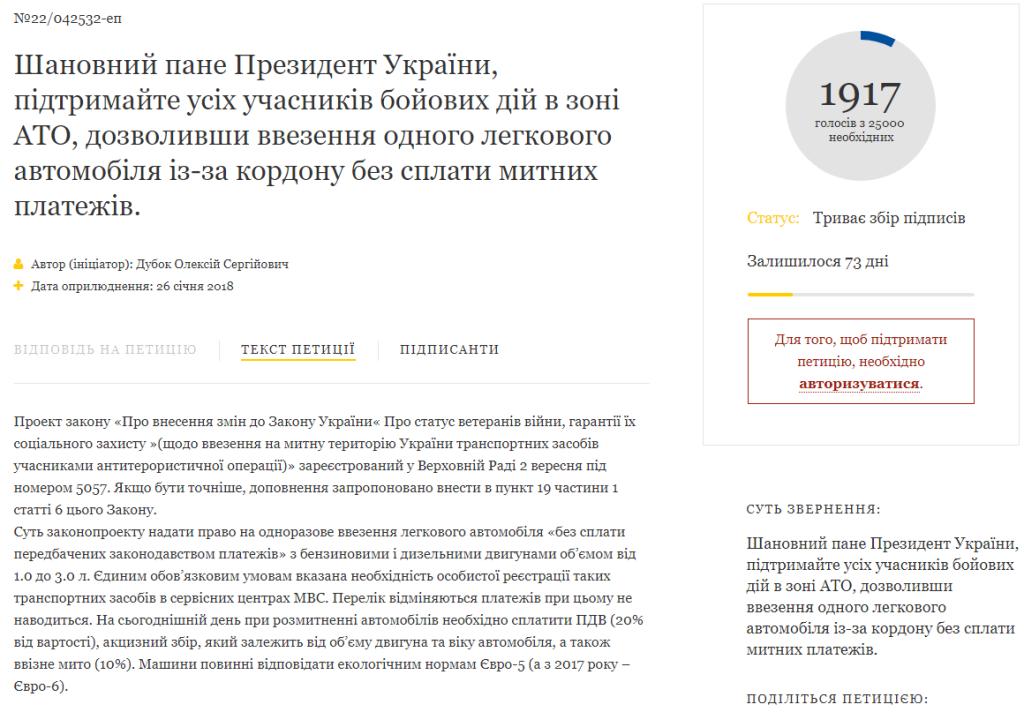 Opera-Знімок_2018-02-12_154941_petition.president.gov_.ua_