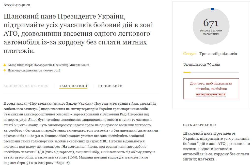 Opera-Знімок_2018-02-12_155024_petition.president.gov_.ua_