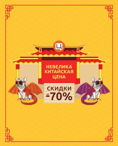 china-new-year-460x570--387x480