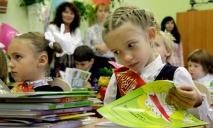 Украинских первоклассников ждут непривычные стандарты образования