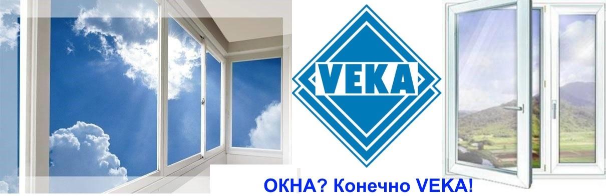 Пластиковые окна Veka купить