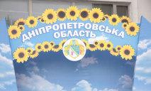 Печальные рекорды Днепропетровской области