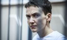 От любви до ненависти… Что стало с Надеждой Савченко?