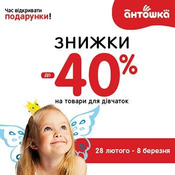 Антошка - Днепр Инфо 86f63068271c8