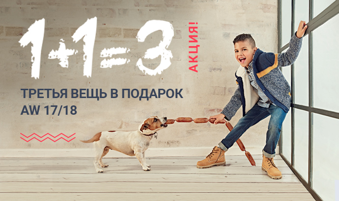 690x410_fashion_3-v-podarok_v3