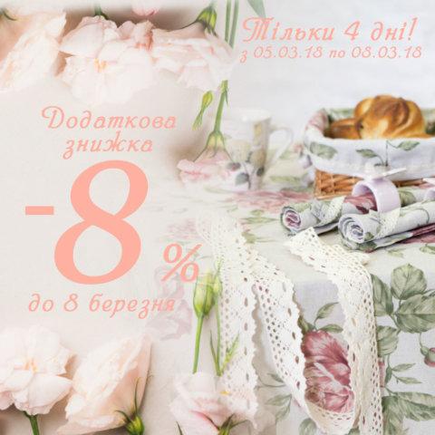 Baner-Provans_ukr-480x480
