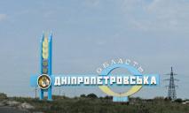 Сичеславская или Днепровская: переименование области все ближе