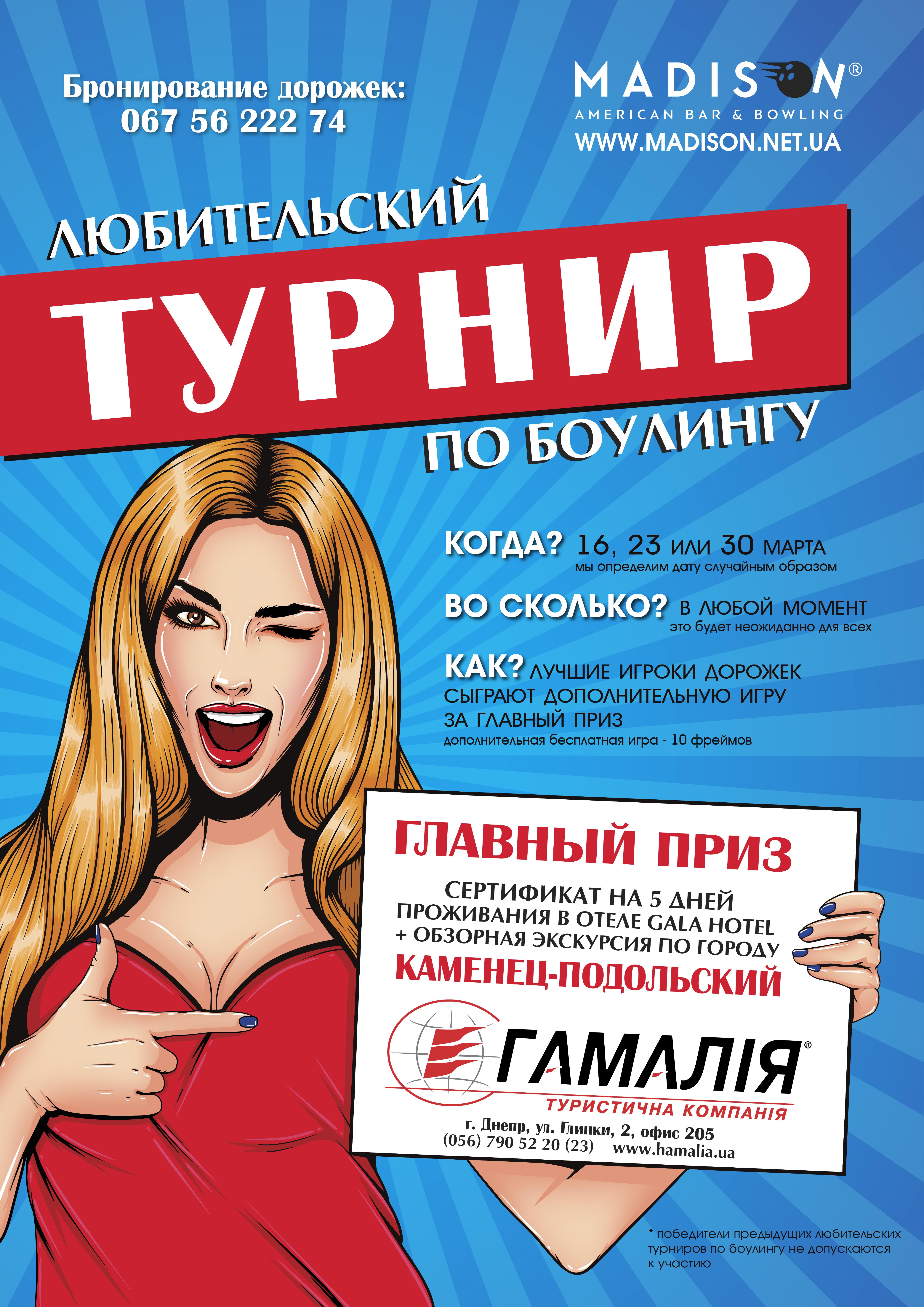 Турнир_превью