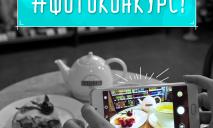 Basilur Coffee & Tea объявляет фотоконкурс