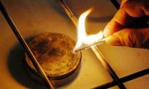 «Днепрогаз» предупреждает: в Днепре пройдет ряд отключений газа