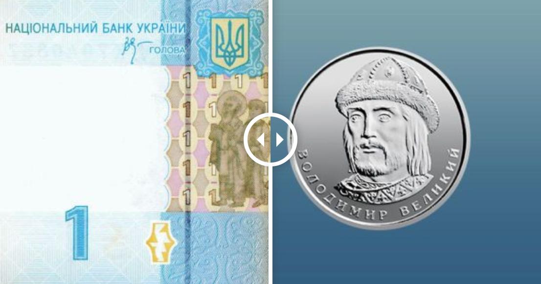 Вгосударстве Украина появятся новые деньги