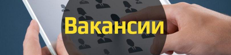 1497616188_vakansii-1-810x371
