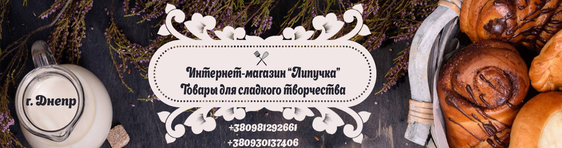 Новости Днепра про Липучка: создаем рай для сладкоежек
