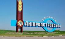 Лоббирование переименования Днепропетровской области продолжается