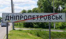 Кто будет решать, как переименуют Днепропетровскую область?