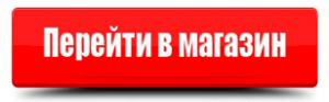 Кнопка-перейти-в-магазин41-300x93