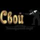 Бильярдный клуб «Свой»