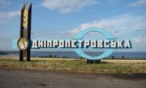 Неугодный всем вариант: Днепропетровской области предложили новое название