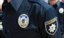 СБУ просит днепрян поделиться информацией о лже-полицейских
