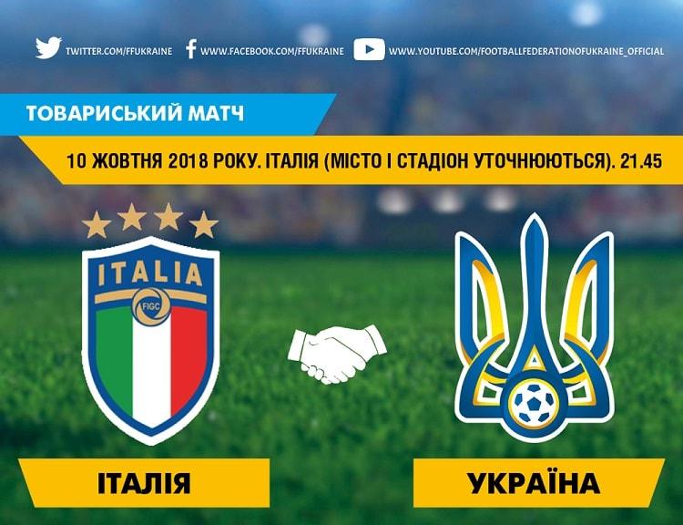 італія-україна-глав
