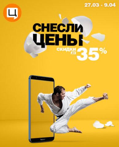 snesti-ceny-460x570-387x480