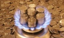Новая цена на газ: когда ожидать