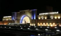 Ж/д вокзалы станут достоянием бизнеса. Какими они теперь будут?