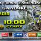 В Днепре пройдет самая зрелищная гонка в Украине по экстремальному эндуро