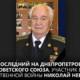 Вилкул выразил соболезнование в связи со смертью Николая Невпряги
