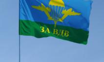 «За ВДВ!» теперь не услышать в Украине: принят новый закон