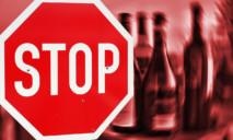 В Днепре больше не будут продавать алкоголь по ночам