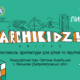 Архитектурный фестиваль ARCHIKIDZ! для детей и подростков впервые пройдет в Днепре