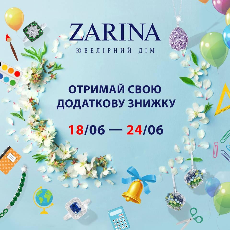 Новости Днепра про ZARINA