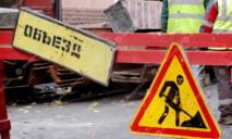 ВНИМАНИЕ: не будет проезда еще по 1 улице