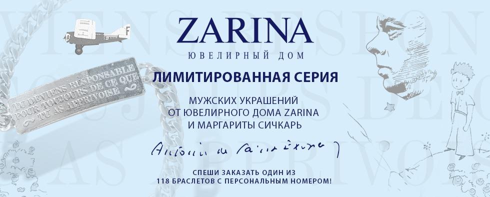 Новости Днепра про Отменный подарок от Маргариты Сичкарь и Ювелирного дома Zarina