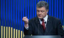 «Тех, кто будет против, как-нибудь попустит», — Порошенко