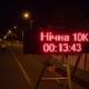 Спортивная столица: В Днепре провели забег «Ночная 10-КА»