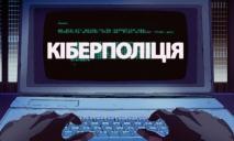 Киберполиция сообщает о постоянных атаках со стороны России