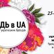 БУДЬ в UA | маркет украинских брендов приглашает на праздничные выходные