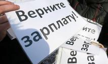 «Ждите, ждите»: кому и сколько задолжали предприятия в Украине?