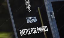 Днепровский музей пополнился уникальным экспонатом