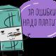 Жителя Днепропетровской области подвергнут наказанию за раков