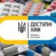 Бесплатные лекарства: сколько жителей Днепропетровщины их получает