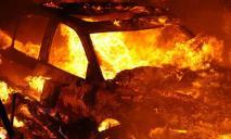 Ночью в Днепре сожгли автомобиль