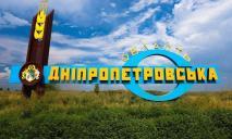 Переименование Днепропетровской области сорвалось