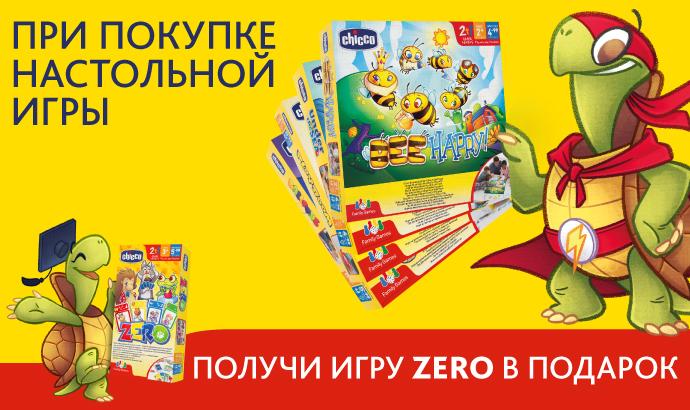 А при покупке настольной игры Bee Happy, Balloons, Playroom или Under the  Sea в подарок вы получаете игру Zero! Для развития и увлекательного досуга  – то, ... a611f70f720