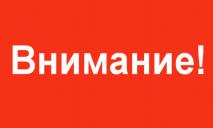 Спасатели предупредили жителей Днепропетровщины